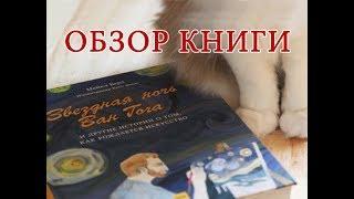 ОБЗОР: книга Майкла Берда