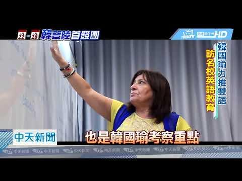 20190324中天新聞 辦學多年重視教育 韓國瑜訪名校取經
