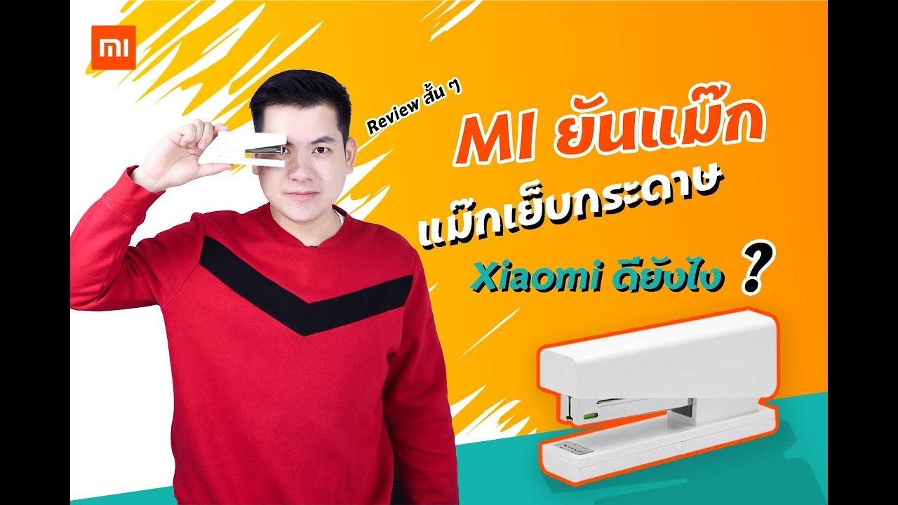 Mi ยันแม็กซ์ แม็กซ์เย็บกระดาษจาก Xiaomi