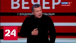 Соловьев эмоционально высказался о возвращении Крыма - Россия 24