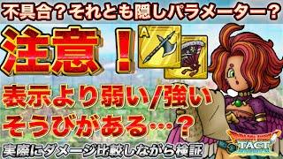 【ドラクエタクト】注意!表示より弱い/強い装備がある…?【バトルアックス】【祭魔の扇子】のサムネイル