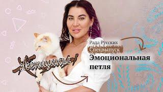 Спецвыпуск. Рада Русских: Эмоциональная петля