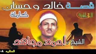 أحمد مجاهد قصة  خالد  و حسان كاملة