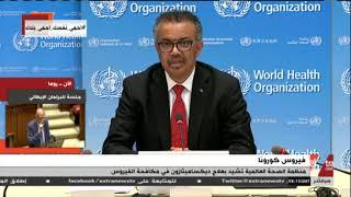 غرفة الأخبار | منظمة الصحة العالمية تشيد بعلاج ديكساميثازون في مكافحة فيروس كورونا