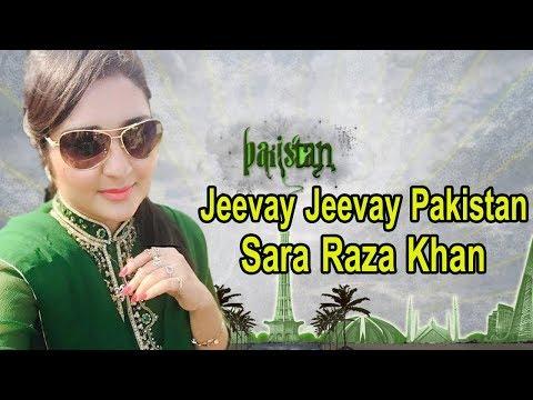Jeevay Jeevay Pakistan | Sara Raza Khan | Patriotic Song | Jamiluddin Aali
