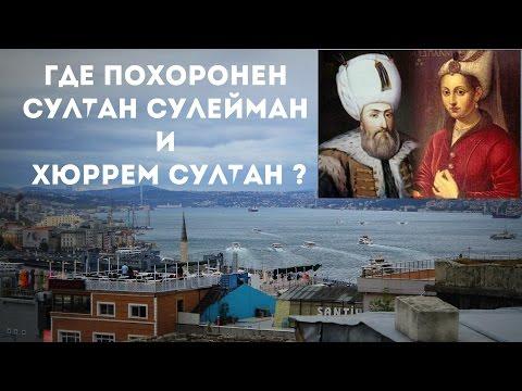 СТАМБУЛ / МОГИЛА СУЛТАНА СУЛЕЙМАНА И ХЮРРЕМ СУЛТАН / МЕЧЕТЬ СУЛЕЙМАНИЕ