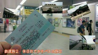 【ゆっくり実況】鉄道旅2 休日お出かけパス2