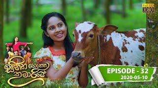 Sihina Genena Kumariye | Episode 32 | 2020-05-10 Thumbnail