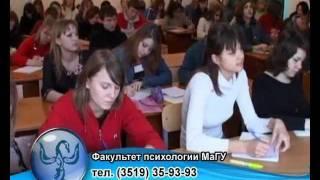 Фильм о МаГУ (часть 2)