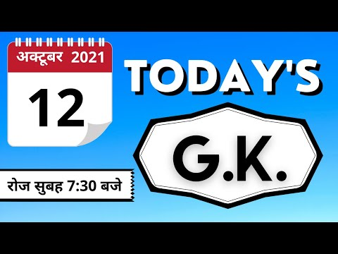 Today's GK – 12 OCTOBER 2021    Prabhat Exam