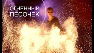 Огненный песочек.Файершоу /огненное шоу в москве ногинске орехово-зуево шатуре