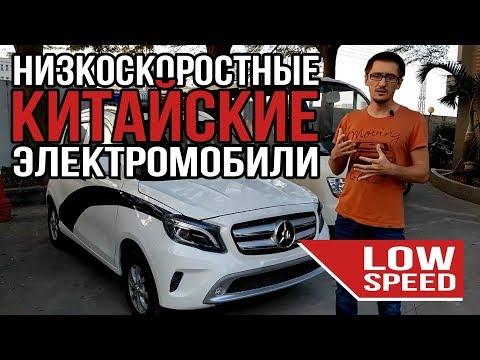 Электромобили из Китая | Низкоскоростной китайский электромобиль LOW SPEED