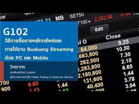 G102 วิธีการซื้อขายหลักทรัพย์ และการใช้งาน Bualuang Streaming ด้วย PC และ Mobile