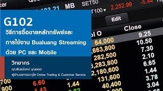 Gambar cover G102 วิธีการซื้อขายหลักทรัพย์ และการใช้งาน Bualuang Streaming ด้วย PC และ Mobile