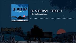 Ed Sheeran – Perfect [แปลไทยเพลงสากล]