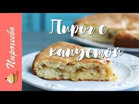 Заливной Пирог с Капустой✧ Простой Рецепт Вкусного Пирога