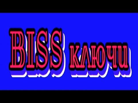 Канали та BISS ключи.Частоты для настройки спутников Sirius, Amos, Hot Bird, Eutelsat 9 ...