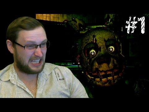 Five Nights At Freddy's 3 ► И СНОВА ПЛЮШЕВЫЕ ПАДЛЫ ► #1