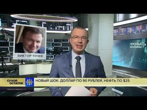 Юрий Пронько: Нас готовят к новому шоку – доллар по 90 руб., нефть по $25