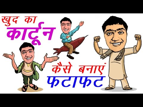 #-04 How To Create Own Cartoon In Mobile App Bobble Keyboard [HINDI]