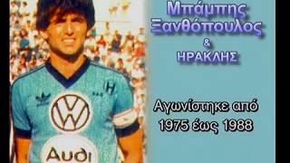 ΞΑΝΘΟΠΟΥΛΟΣ ΜΠΑΜΠΗΣ  FC IRAKLIS