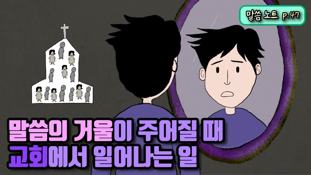 말씀의 거울이 주어질 때 교회에서 일어나는 일 | 조정민목사 (feat. 평양대부흥)