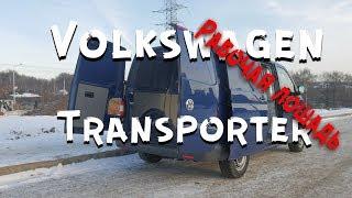 Volkswagen Transporter Обзор Рабочий VAG'ончик перезалито