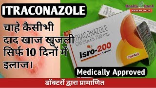 पुराने से पुरानी दाद खाज खुजली को 10 दिनोमे दूर करे।    Itraconazole (Isro 200)    Health Rank