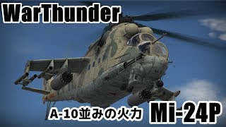 【WarThunder】最強の火力を得たハインド【Mi-24P】