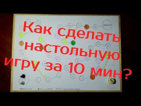 Как сделать настольную игру за 10 минут