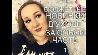 БЮДЖЕТНЫЕ НОВИНКИ УХОДА / 100 РЕЦЕПТОВ КРАСОТЫ  / FABERLIC / ECO LABORATORY