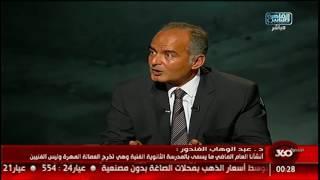 #القاهرة_360 يفتح ملف تطوير التعليم فى مصر