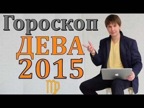 Гороскоп на сентябрь 2014 - Дева