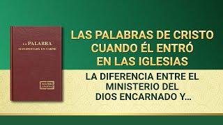 La Palabra de Dios | La diferencia entre el ministerio del Dios encarnado y el deber del hombre