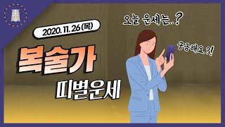 [오늘의운세 사주 복술가]  - 2020년 11월 26…