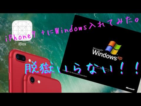 [脱獄不要]WindowsXPをiPhoneで。