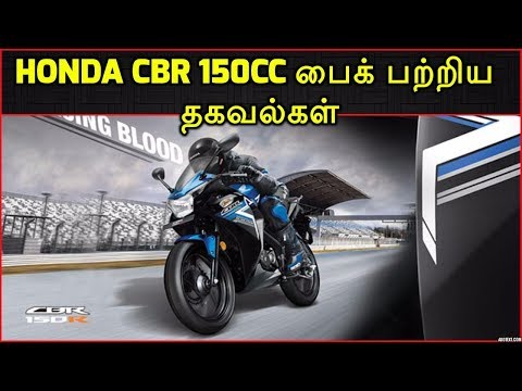 Honda CBR பைக் பற்றிய தகவல்கள் |  Honda Cbr 150cc Specifications And reviews  | Honda Bike Review