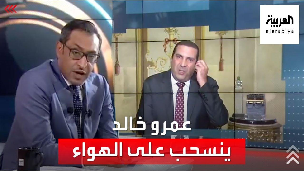 عمرو خالد ينسحب من مقابلة على العربية احتجاجا على أسئلة حول علاقته بجماعة الإخوان  - 15:54-2021 / 7 / 31