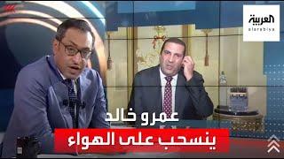 عمرو خالد ينسحب من مقابلة على العربية احتجاجا على أسئلة حول علاقته بجماعة الإخوان