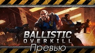 Ballistic Overkill - знакомимся с горячим геймплеем очередной новинки Steam