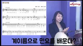 [음악임용실기] 민요 실기시험용 꿀팁 (뮤직서커스 송금희 )