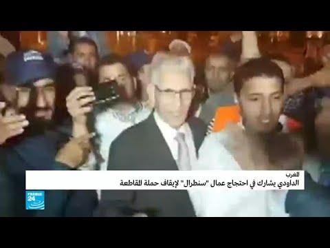وزير مغربي يظهر في وقفة احتجاجية مع عمال -سنترال دانون-  - 13:23-2018 / 6 / 7