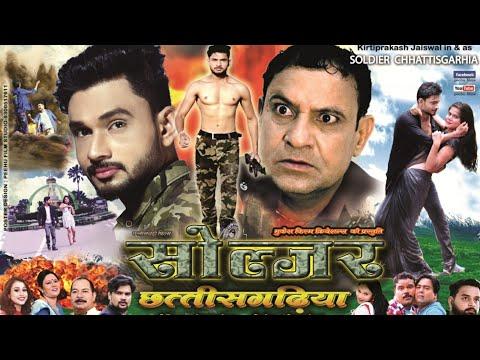 Soldier chhattisgarhia | official trailer | सोल्जर छत्तीसगढ़िया ऑफिशल ट्रेलर