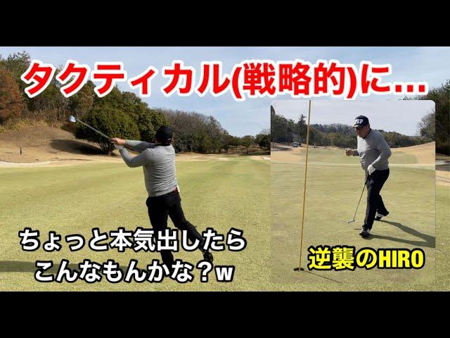 【ゴルフ対決】逆襲のHIRO! ついに目を醒ます??負けたら罰ゲーム!【グランドオークプレイヤーズコース13-15】