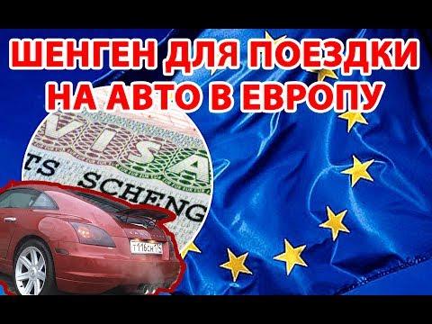 Как получить Шенгенскую визу 2017. Поездка на авто в Европу. Виза Италии