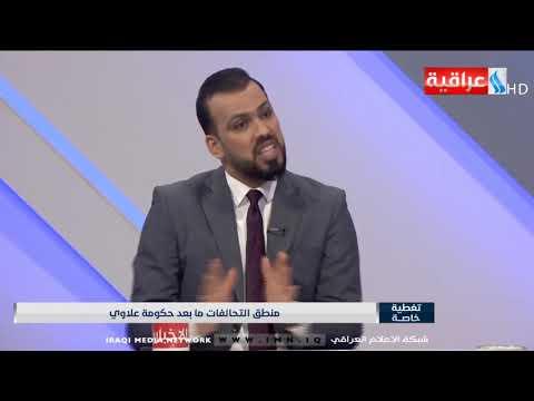 الرفيق جاسم الحلفي في تغطية خاصة مع حيدر زوير / منطق التحالفات مابعد حكومة علاوي