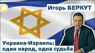 Игорь Беркут. Украина-Израиль: один народ, одна судьба. 20.01.2017 [РАССВЕТ]