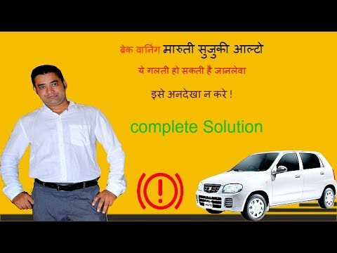 car problem solution