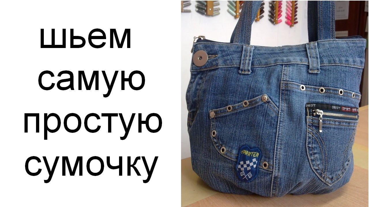 как сшить джинсовую сумку. джинсовая сумочка - YouTube