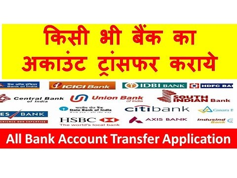 All Bank Account Transfer Application - Youtube